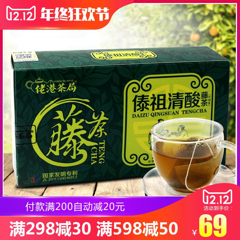 买三送一傣祖清酸藤茶本草双绛茶正品套装绛酸茶