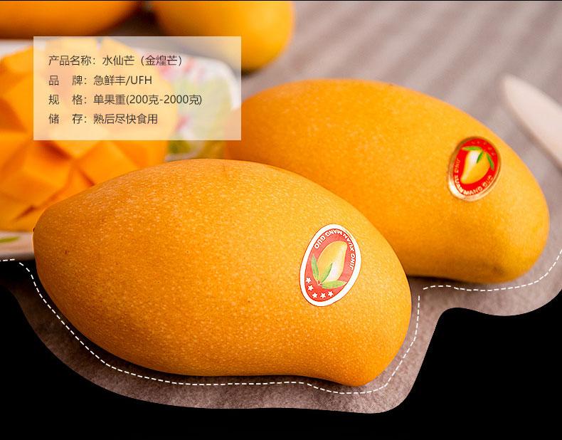 芒果新鲜水果海南大芒果黄皮水仙芒金煌芒甜心黄皮芒果斤包邮详细照片