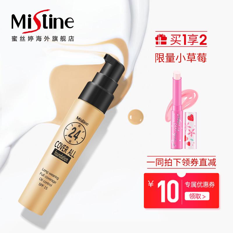 泰国Mistine24小时持久不脱妆粉底液 保湿遮瑕膏裸妆学生轻薄正品