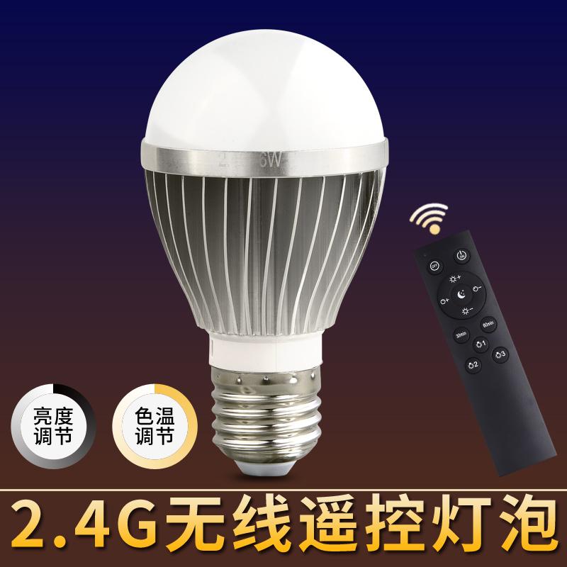 LED智能遥控灯泡E27螺口调光调色定时关灯节能灯泡家用