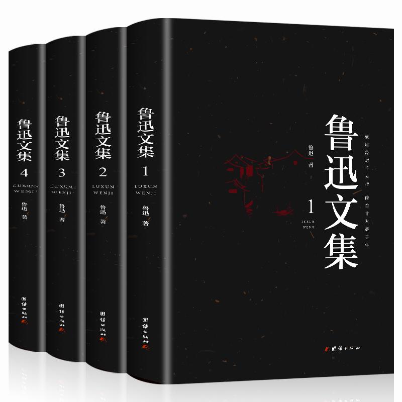 【4册】正版全彩鲁迅文集全