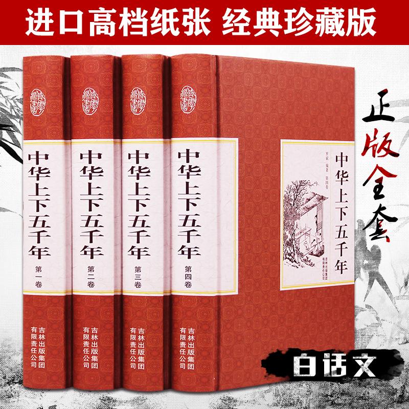 大开本精装珍藏版:《中华上下五千年》 4册
