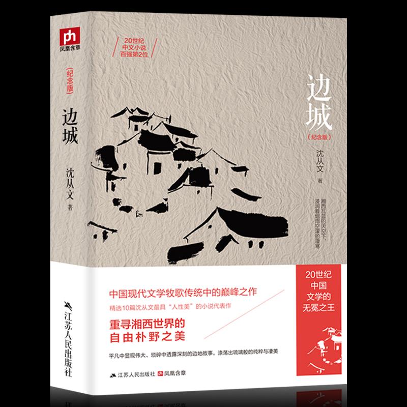中国文学沈从文原著边城优惠价5元销量203件