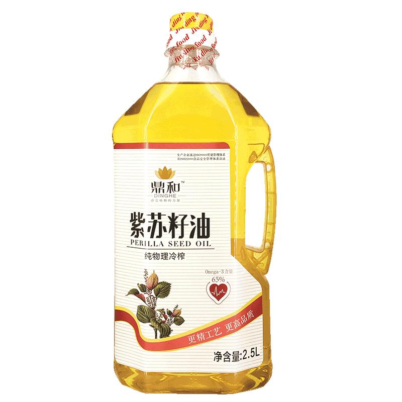 鼎和物理冷榨纯紫苏油苏麻油正品紫叶苏子油高亚麻酸2.5L全家装