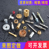 CNC lathe computer 锣 machining core machine processing hardware parts automatic lathe non-standard accessories screw nut