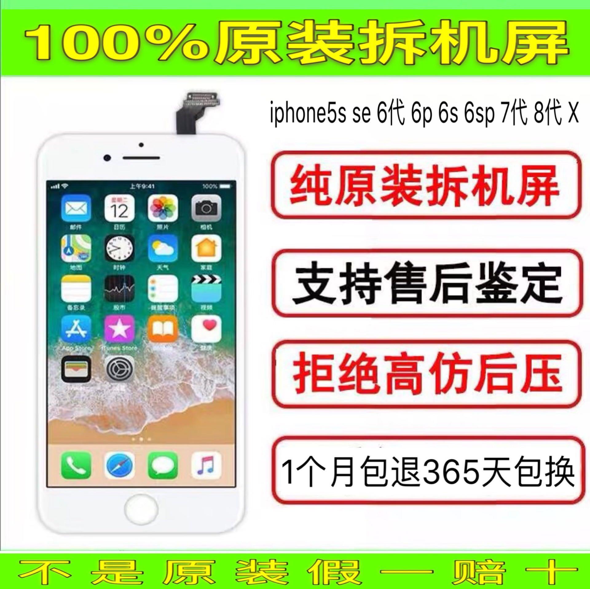原装苹果5s屏幕总成iphone6s/se/6/6sp/7代/7P/8手机内外拆机屏幕