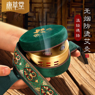 Moxibustion moxibustion box portable household cold house fumigation gynecologic instrument package leaves wormwood smoking hot copper pot Moxa