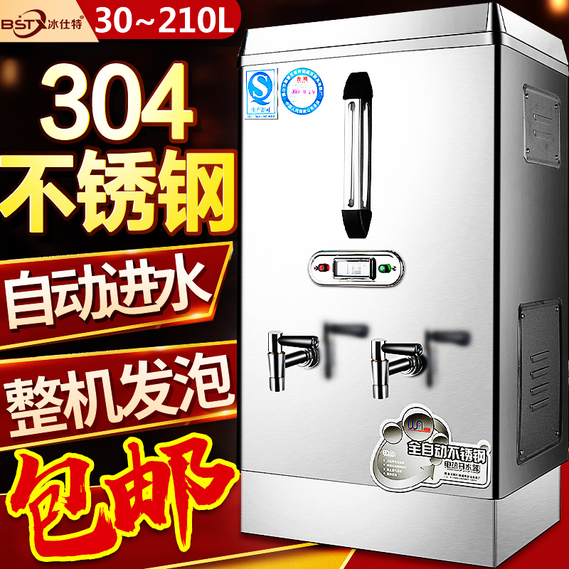USD 182.07] Ice water boiler commercial automatic water heater hotel ...
