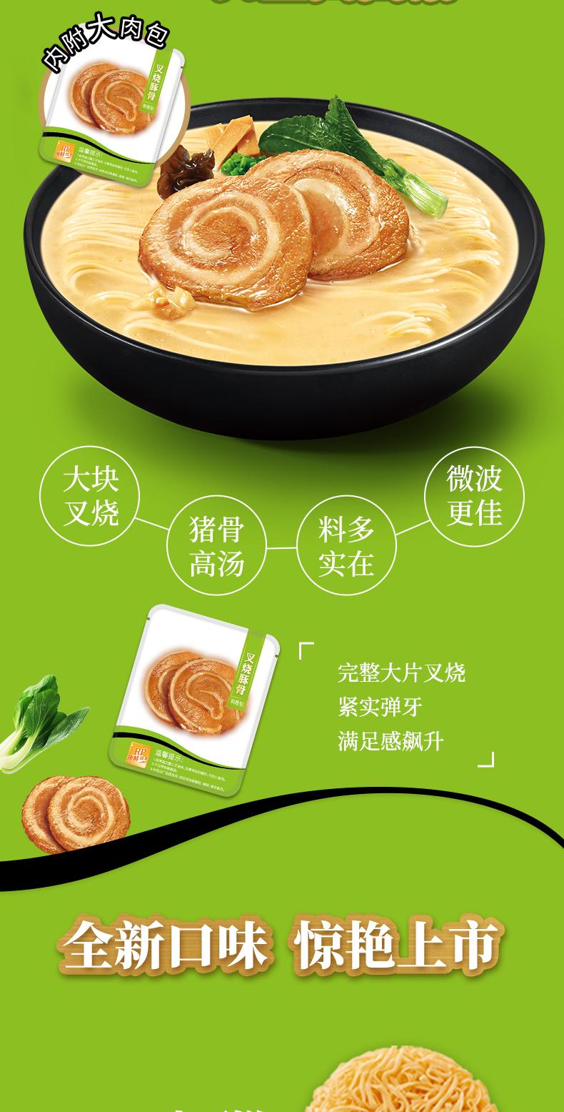 康师傅 Express速达面馆 日式叉烧豚骨面 3盒 29.9元包邮