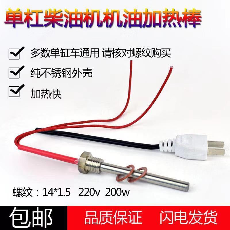 单缸柴油机底壳加热器预热器220V发热管油机油电热管加热棒包邮
