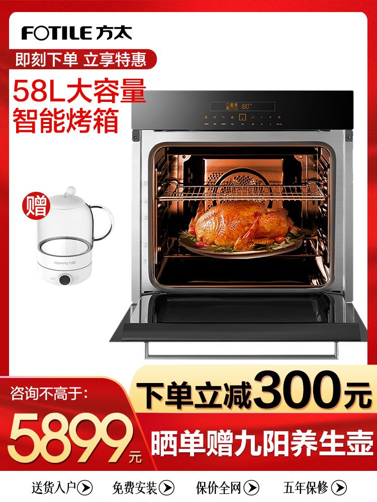 Fotile KQD58F-E8 духовка для домашней выпечки Встроенная многофункциональная интеллектуальная сенсорная электрическая духовка