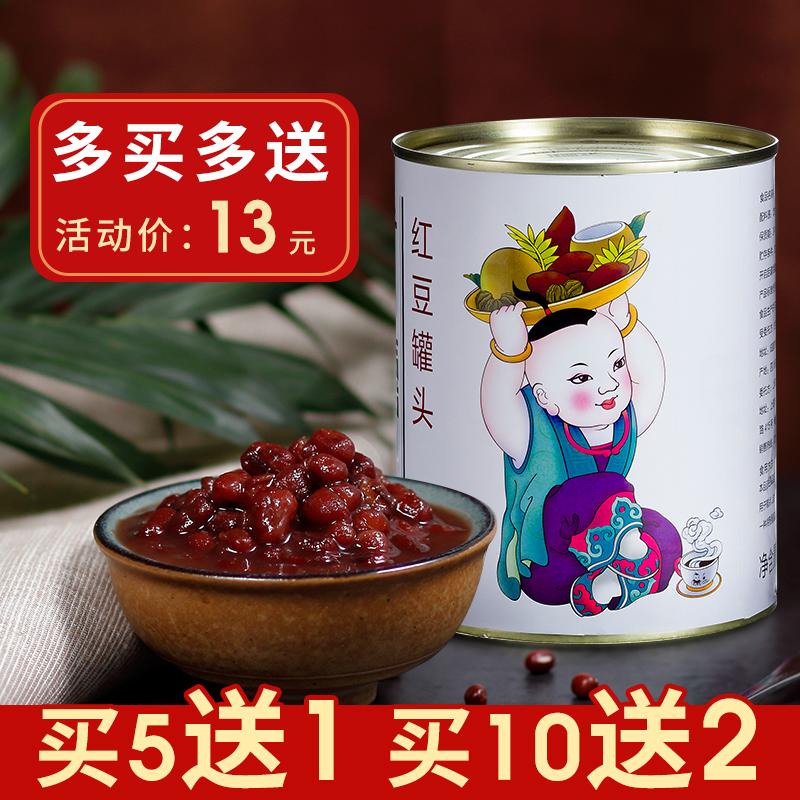 广禧熟红豆罐头红豆酱930g原料8奶茶糖纳红豆开罐即食小时糖蜜