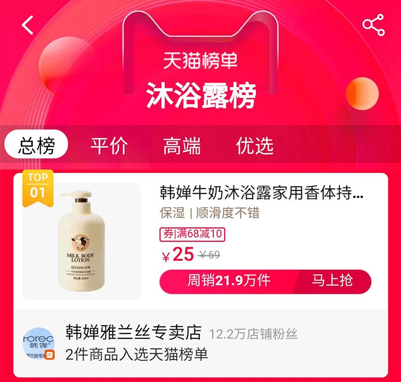 【可签到!】牛奶沐浴露800ml3