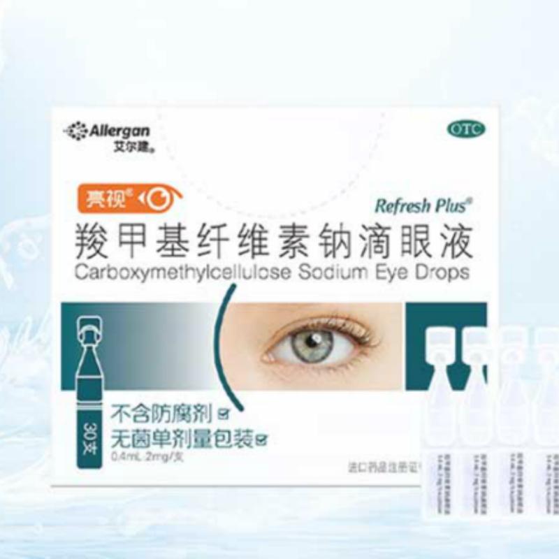 亮视人工泪液30支无防腐剂眼药水干眼症干涩刺痛滴眼液进口眼药水