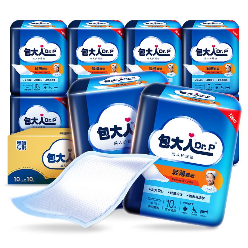 包大人成人看护垫轻薄瞬吸6090孕产妇老男人纸尿护理垫100片