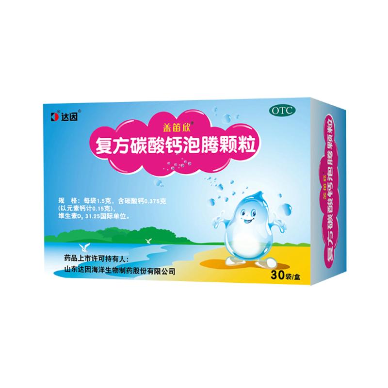 盖笛欣 达因复方碳酸钙泡腾颗粒30袋\\\/盒婴幼儿童补钙冲剂 促发育