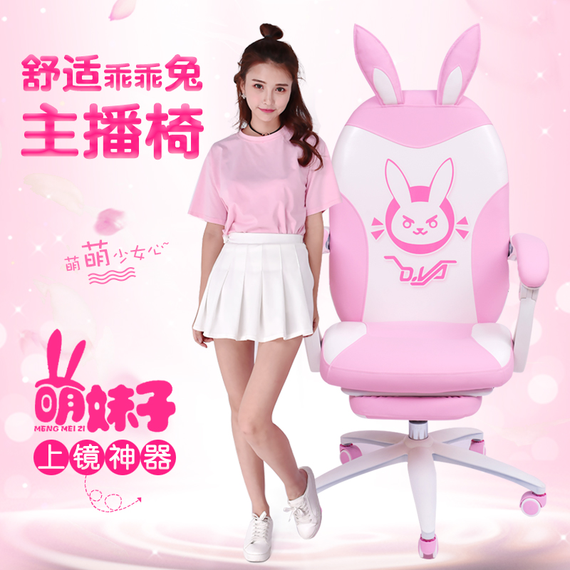 newest 41da4 d24dd Special pink cute anchor computer chair Home modern simple live student  dormitory backrest lift swivel chair