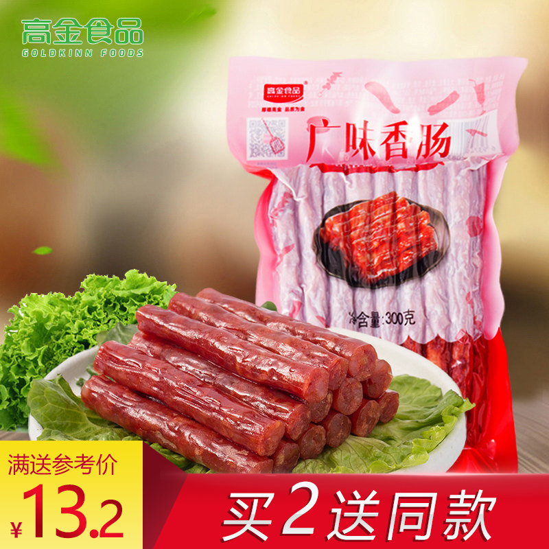 【高金广味香肠300g】火锅烧烤专用四川风干肠甜味广式小香肠腊肠