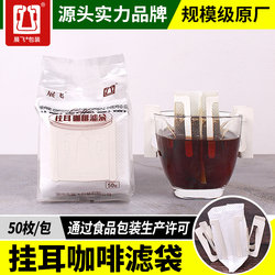 Zhanfei Packaging 50pcs lug coffee filter bag Japanese material lug coffee filter paper food grade lug coffee bag