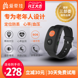 Love care S5 positioning bracelet for the elderly, voice broadcast, one-touch call, phone watch, remote smart blood pressure, heart rate, sleep monitoring, GPS anti-lost SOS alarm, elderly bracelet