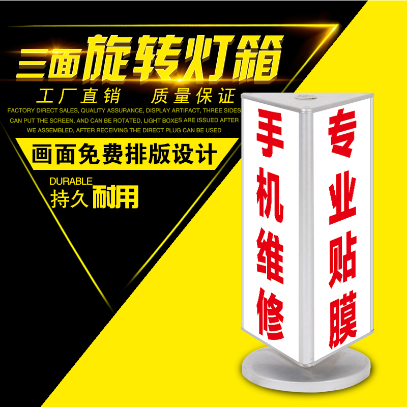 Mobile phone repair foil light box LED three-sided rotating led small  advertising light box desktop electronic vertical triangle