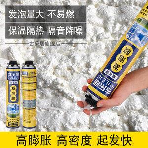 古乐居发泡剂填缝剂聚氨酯泡沫填充膨胀剂门窗密封防水发泡胶900g