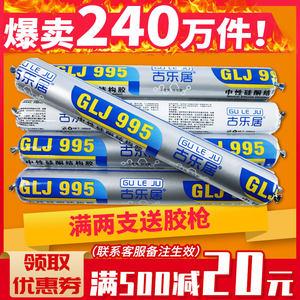 995中性硅酮结构胶强力建筑用耐候胶黑色玻璃胶密封胶防水耐高温