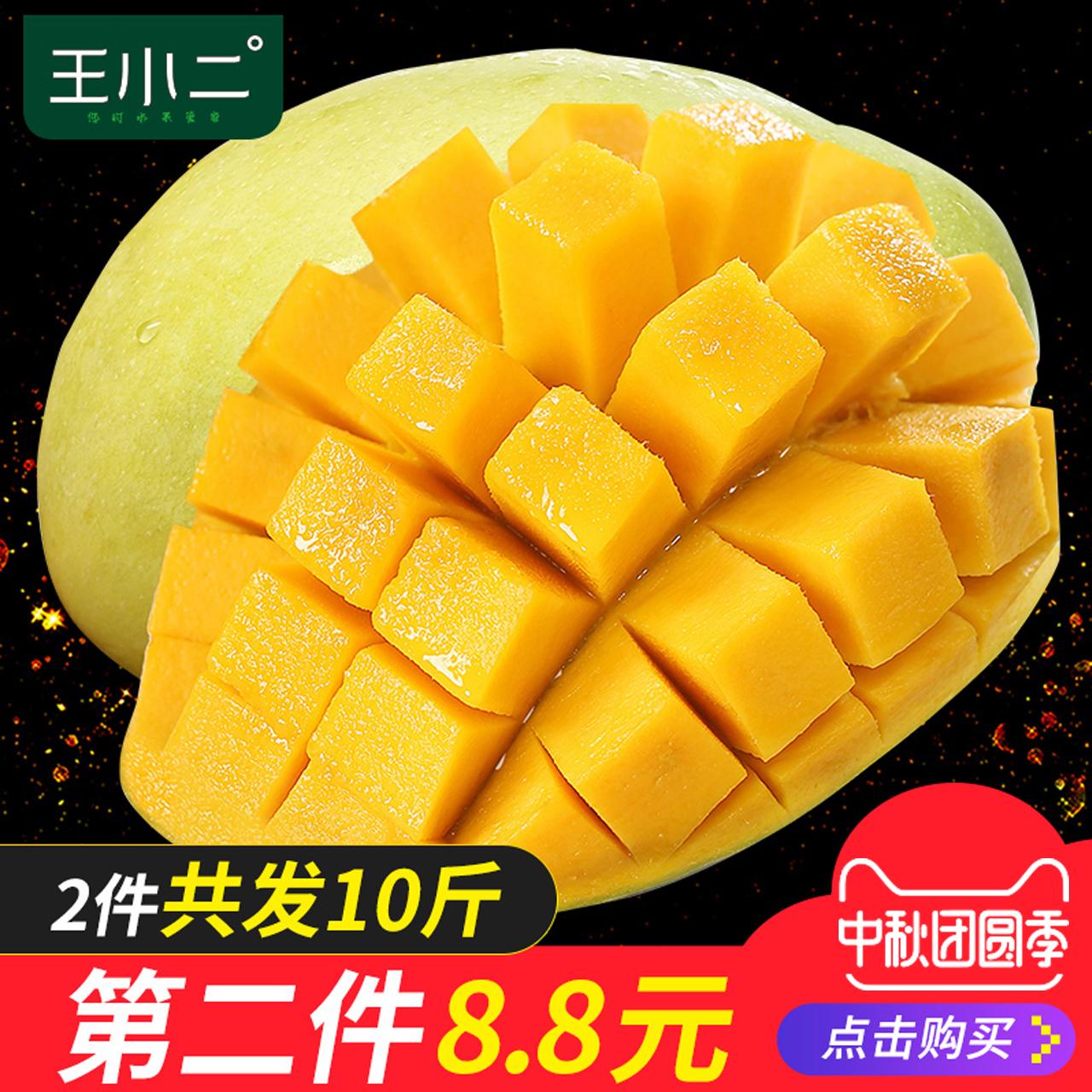 Ван Сяоер, Сычуань Панжихуа Кейт Манго новый Свежие фрукты бесплатная доставка по китаю 2 штуки FCL 10 кг