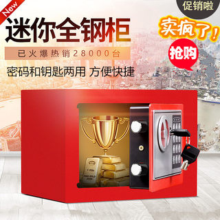 Password safe household small invisible anti-theft child piggy bank coin-operated mini safe student dormitory