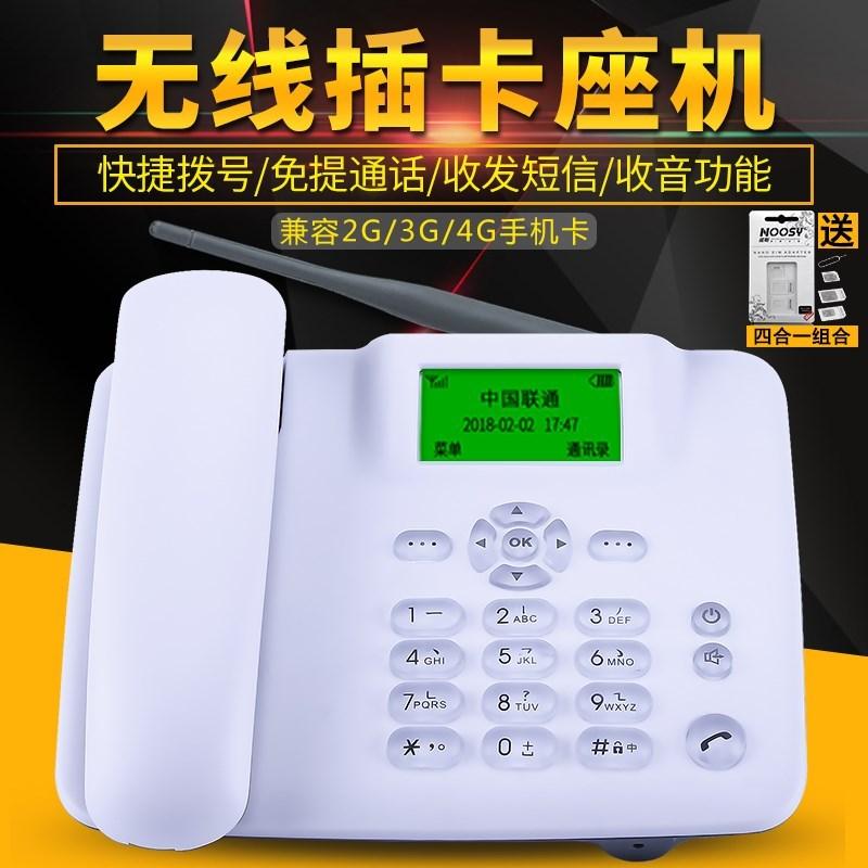 17联通移动电信插卡电话机座机无线家用固话机办公商务f316网234g