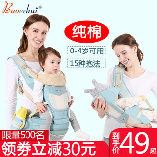 Baby Carrier Baby Waist Stool Four Seasons Universal Multifunctional Lightweight Front and Rear Hold Four Seasons Baby Holding Artifact