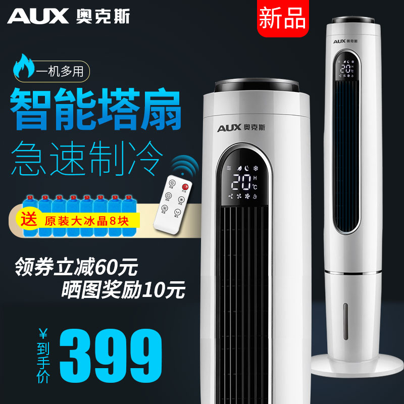 Oaks air-conditioning fan household chiller small air-conditioning single-cooled fan water-cooled fan tower silent air-conditioner
