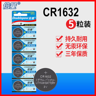Multiply CR1632 button battery 3V Toyota Camry RAV4 BYD Speed ​​Rui S6 car key remote control