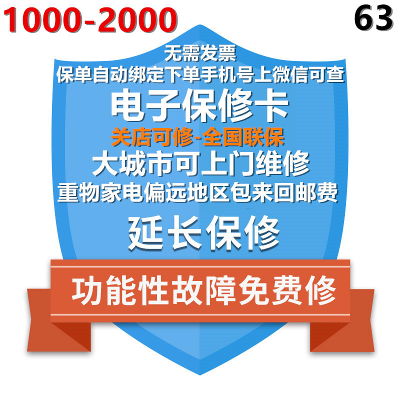 Extended warranty for 3 years (1001 to 2000)