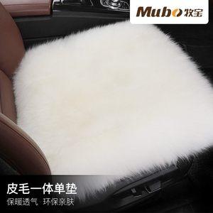 牧宝羊毛汽车坐垫冬季单片皮毛一体羊剪绒长毛小方垫办公家用保暖