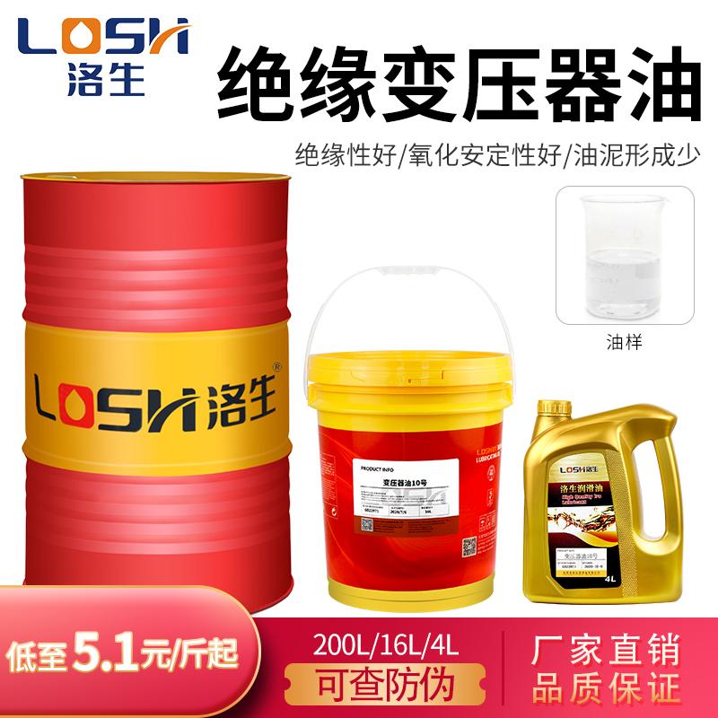 Luosheng transformer oil vial Household No 10 high voltage power station vat No 25 cooling insulation cooling oil 45