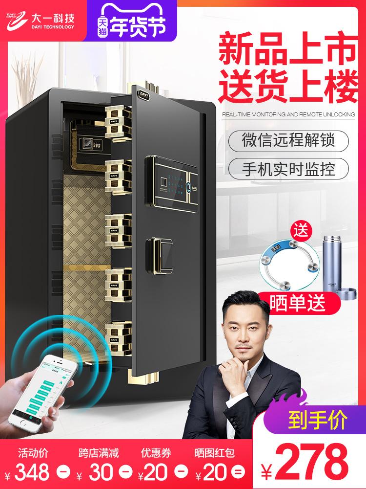 (Ssha Разлив рекомендуется) первый и малый сейф домашнего офиса 45 60 70 80 см высокий сейф интеллектуальный отпечаток пальца牀 головка шкаф утолщает все стальные противоугонные коробки в шкаф хранения стены