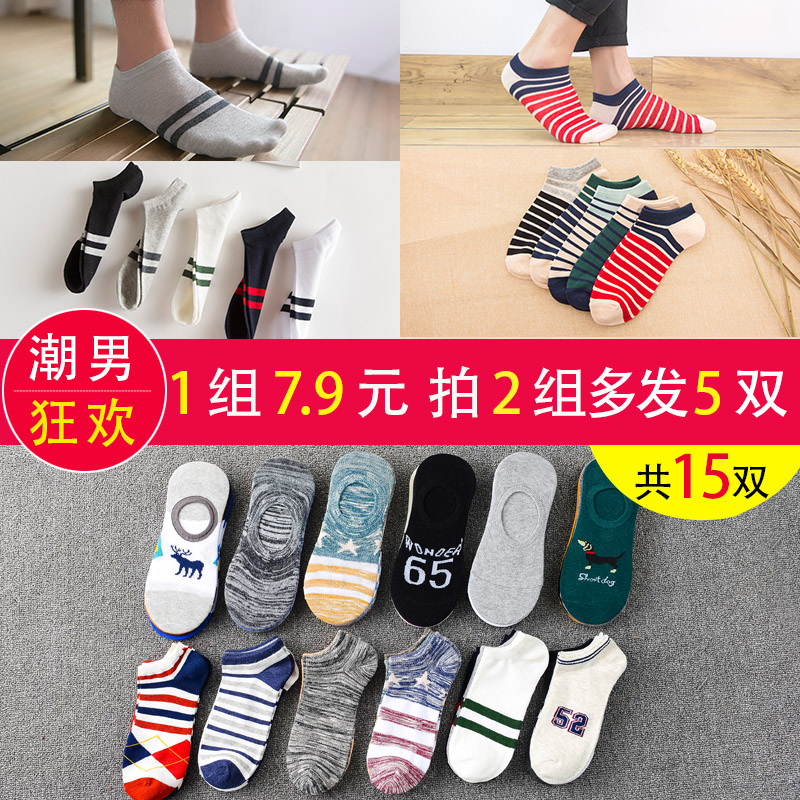 Socks Men's Socks Boat Socks Tubes Socks Men's Autumn Cotton Invisible Shallow Cotton Deodorant Sweat Wholesale Summer