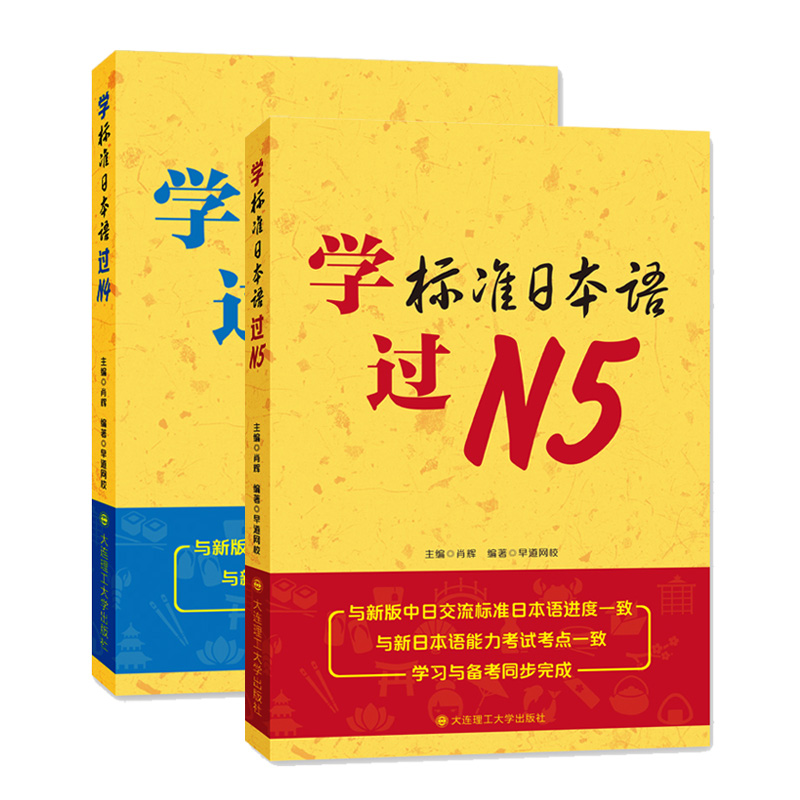 Return/learn standard Japanese N4 N5 Japanese grammar words listening  reading speaking with Practice Questions Answers and detailed study  preparation