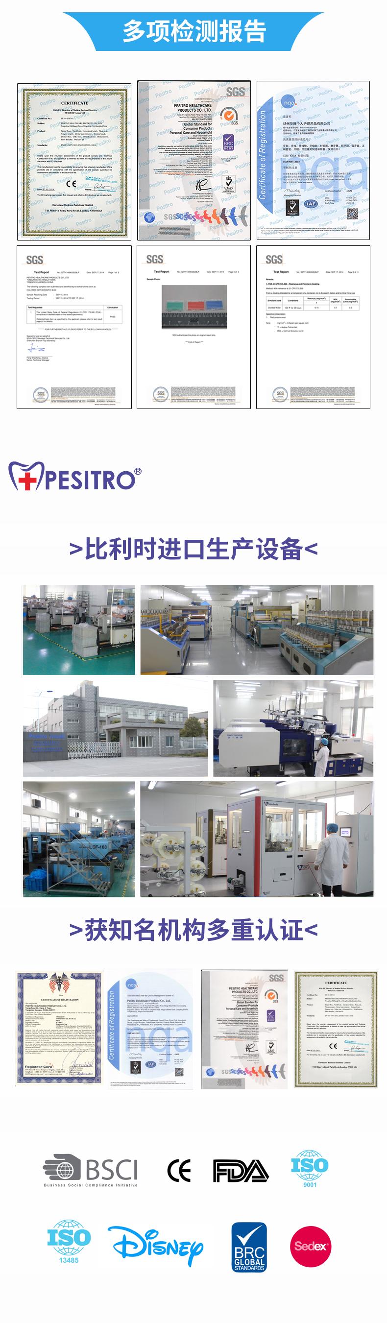 Pesitro 薄荷味 出口级超细牙线 300支 图4