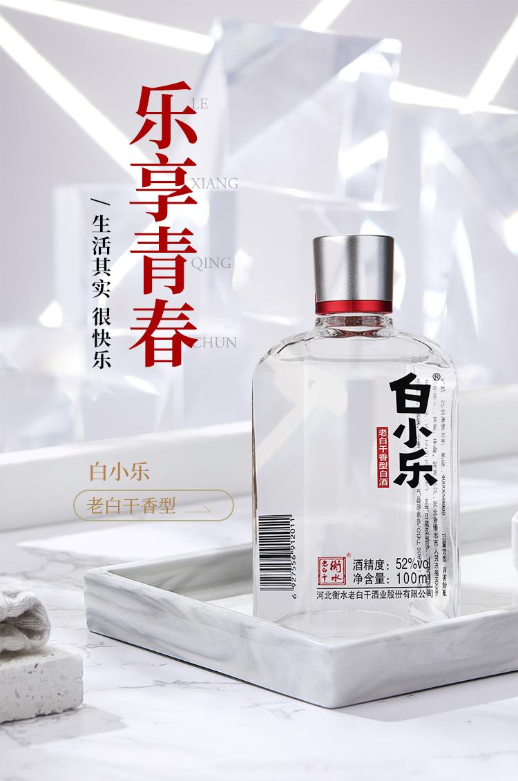 衡水老白干 白小乐酒 100ml 52度老白干香型 图1