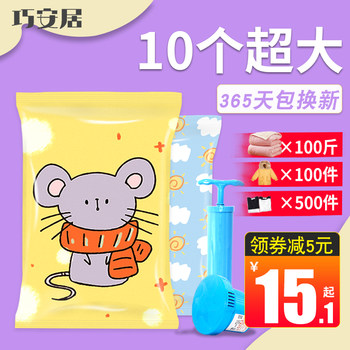 Vacuum compression bag finishing bag storage bag quilt quilt clothing luggage special household clothes bag