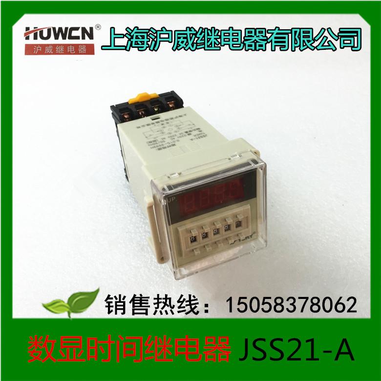 上海沪威继电器数显时间继电器JSS21-A厂家直销