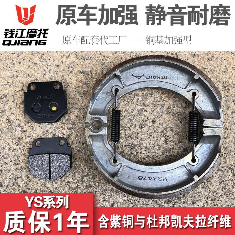 钱江风暴太子摩托车QJ150-3A -3B-18F前后刹车片碟刹皮蹄块配件