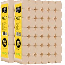 【福百年】本色竹浆卫生卷纸不漂白42卷