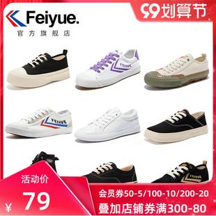 【特价清仓】feiyue/飞跃帆布鞋女百搭休闲鞋潮流街拍情侣鞋板鞋