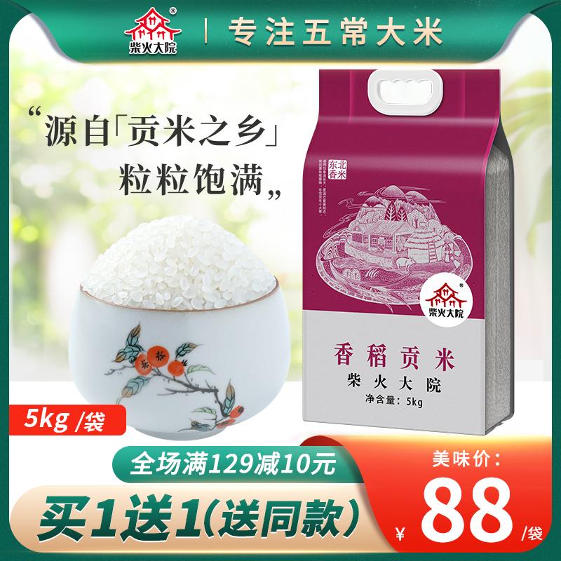 柴火大院 香稻贡米 大米 10斤*2袋 双重优惠折后¥73包邮