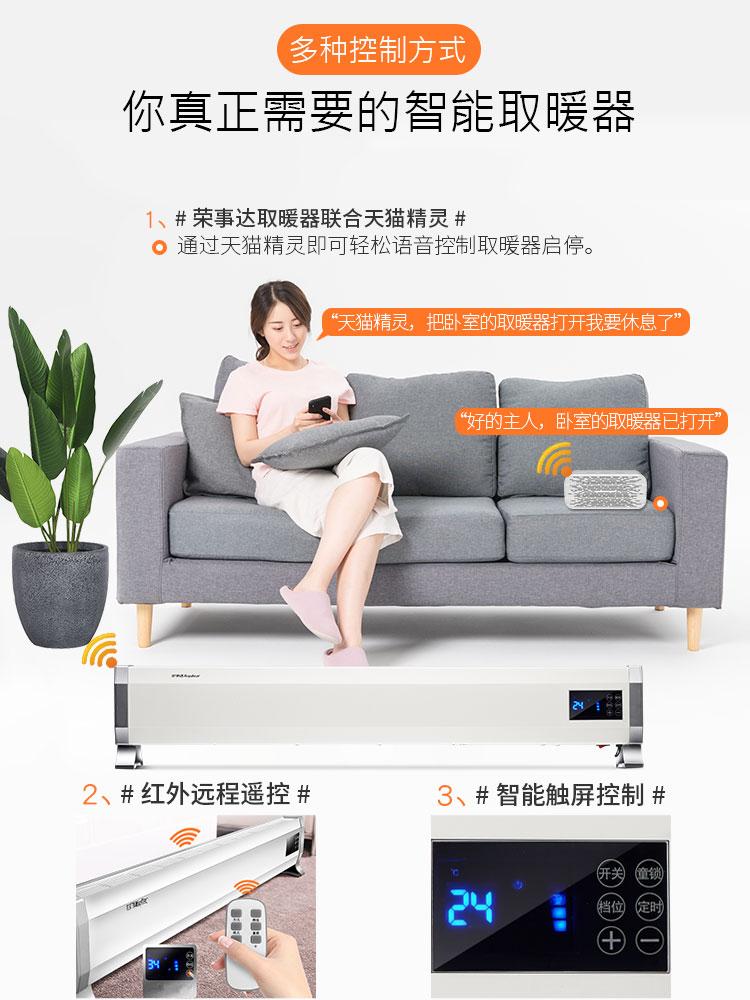 荣事达 QGW-200L 智能变频踢脚线取暖器 聚划算双重优惠折后¥419包邮