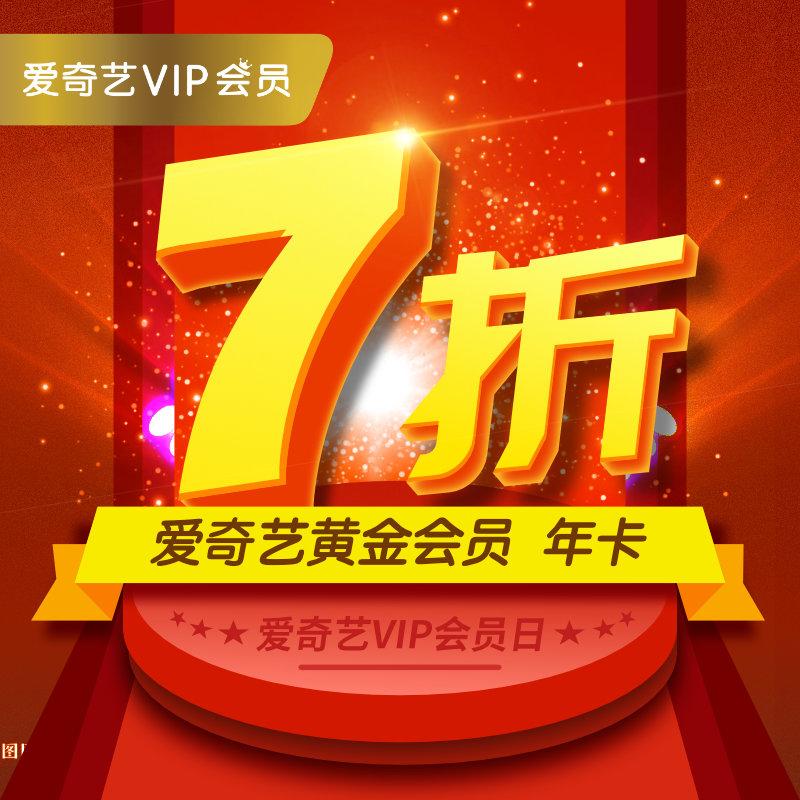 爱奇艺 VIP黄金会员年卡 12个月