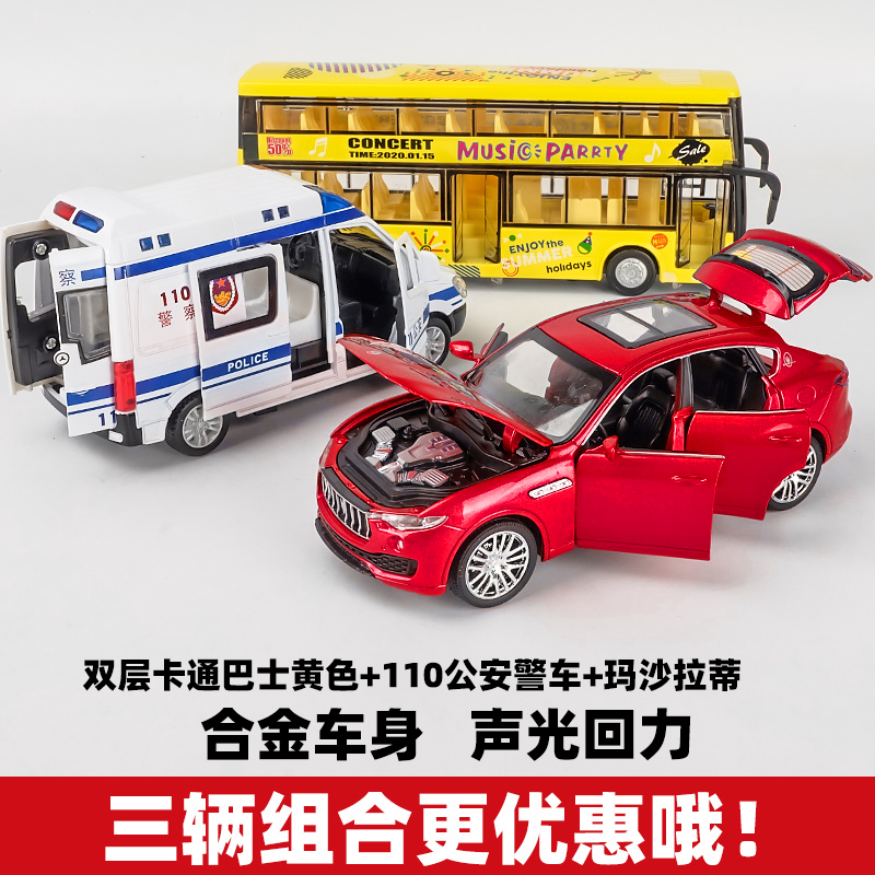 Double-decker Bus Yellow + Marsala Emperor Red + Public Security White ♥ Delivery License Plate